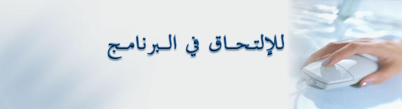 الالتحاق بالبرنامج  - الالتحاق ببرنامج الإشراف...