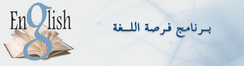 برنامج فرصة اللغة  - برنامج فرصة اللغة