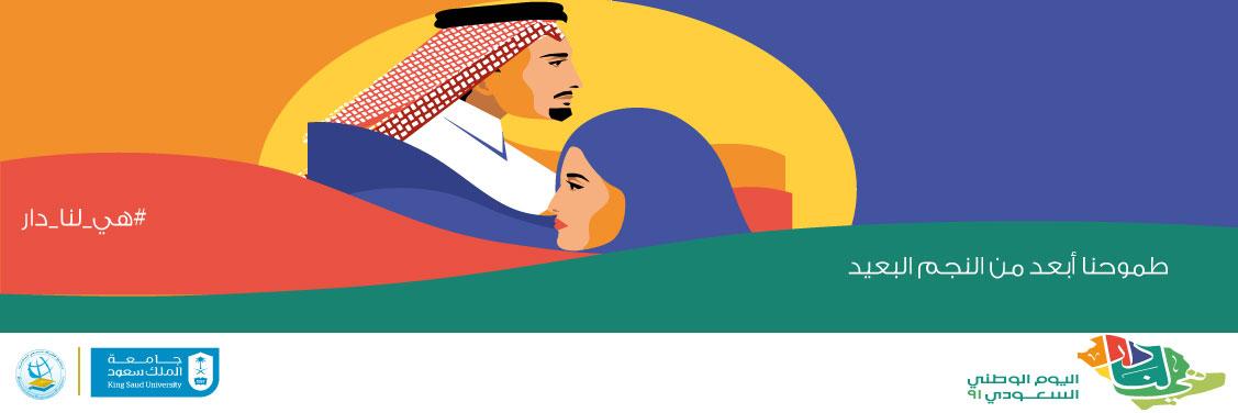 اليوم الوطني 91 - نقرب البعيد بإرادة من حديد...