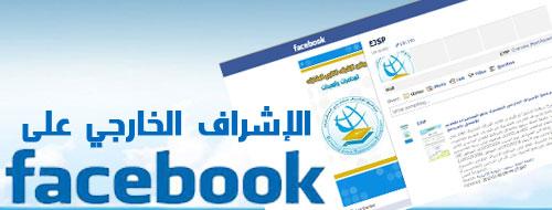البرنامج على فيسبوك